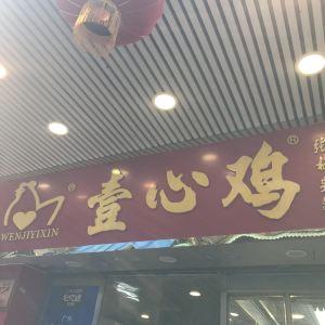 文记壹心鸡旅游景点攻略图