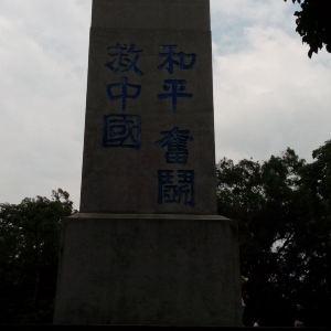 孙中山大元帅府纪念馆旅游景点攻略图