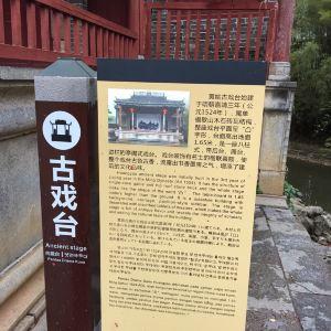 古戏台旅游景点攻略图