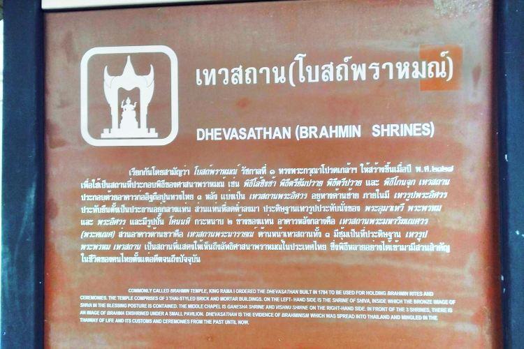 Devasathan (Brahmin Temple)