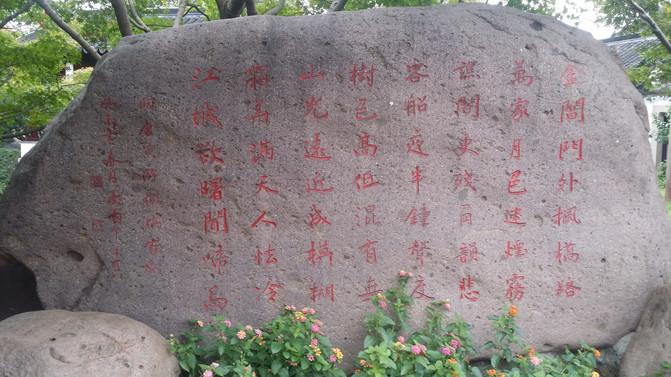 苏州的四季之十一:姑苏城外寒山寺 – 苏州游记攻略插图10