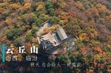山西.临汾:有一种美,叫云丘山的秋天