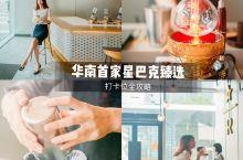 深圳最新时髦打卡地华南首家星巴克臻选店打卡位全攻略 . 闻名已久的星巴克臻选店终于在深圳开了华南首