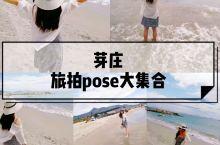 越南芽庄|景点旅拍pose大集合 小可爱们快点GET起来  POSE1-爱心看海式 POSE:身体自
