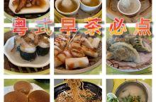 广州 喝早茶最佳选择 在广州,长隆游乐园所在地的区叫番禺区 博主作为一个土生土长番禺人带你打卡最地道