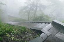 云雾缭绕,山路艰难
