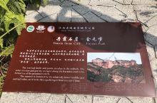 江西石城国家地质公园