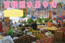 泰国芭提雅美食攻略 这个市场在我去的时候是真的很淳朴的一个市场,只有当地人还有少数的游客会去,顺便给