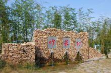 竹泉村,因村中有一清泉,泉边多竹,得名竹泉村。位于山东省临沂市沂南县铜井镇,由明朝末年河南巡抚高名衡