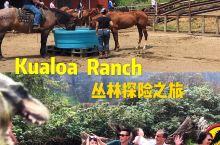 探险之旅—Kualoa Ranch(古兰尼牧场)  有着独特的夏威夷文化和神圣历史背景的古兰尼牧场