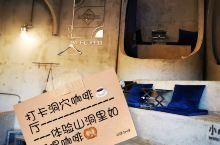 新晋的洞穴工业风的咖啡厅,体验如何爬上山洞里喝咖啡。在网上看见HALF COFFEE的咖啡厅,迫不及