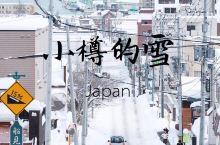 一辈子要来日本四次,看春天的樱,夏日的花,秋天的枫、冬天的雪 如果说秋天去京都看红枫,那么冬天就到小