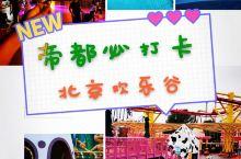 【北京欢乐谷】值得N刷的帝都网红游乐场  北京欢乐谷真是去了不知道多少回了 从开始的100多门票玩到