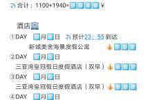 三亚游五天四晚 图一:上海—三亚住宿和机票总费用 图二和图三:酒店风景 图四:三亚湾附近的海滩 极力