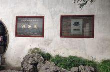 拙政园  位于江苏省苏州市,始建于明正德初年(16世纪初),是江南古典园林的代表作品。四百多年来,拙
