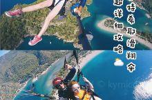 实用心🉐贴--土耳其费特希耶滑翔伞🌤超详细攻略  滑翔伞是费特希耶一样重点特色之一,它和降落伞不一样