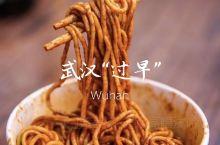 武汉 之 #过早#  #人间烟火气 最抚凡人心#   武汉人对于早餐的认真绝对是人生头等大事。