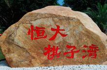 棋子湾位于海南昌江西部,东倚昌化岭,西连大海,东西长约20公里,呈s状,石多沙白浪静。湾水清澈见底,