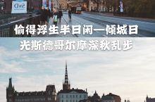 偷得浮生半日闲,倾城日光斯德哥尔摩乱步~  偷得浮生半日闲,在即将结束在瑞典的短期学习生活,偷得半日
