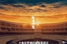 大鱼海棠拍摄原型 南靖客家围屋 南靖·漳州 土楼