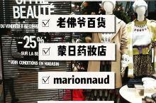 欧洲旅游全攻略之巴黎购物哪里划算?  巴黎老佛爷百货Galeries Lafayette:提到巴黎