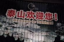 泰山·泰安 五岳之巅