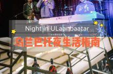 蒙古旅游   乌兰巴托夜生活指南 酒吧推荐  乌兰巴托虽然整体发展仅如国内三四线城市,但作为蒙古的首