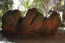 游玩梅州,平远县五指石公园,景区的环境舒适,是一次不错的选择,值