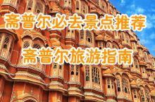 斋浦尔是拉贾斯坦邦的首府,旅游资源极其丰富,城堡及王公府邸尤其多,是印度北部金三角黄金旅游线路中重要