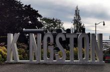 路过KINGSTON  晚上到这里没能感受到这里的美 早上出来看到这安静、美丽的小镇 分外舒适 在市