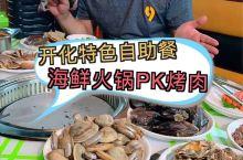开化特色自助餐,海鲜火锅pk烤肉