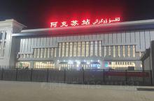 新疆阿克苏新火车站