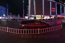 全通文化休闲广场  中午抵达乌海,晚上入住海南区桃源宾馆;饭后在周边街头转转,0下5度的街头居然没感