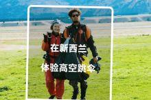 新西兰旅行之刺激体验——高空跳伞 坐标:新西兰瓦纳卡 活动:跳伞  继开飞机后,我再次上到一万英尺以