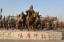 陕西乾县乾坤广场         乾坤广场位于陕西省乾县大唐丝绸之路风情小镇西侧,是以大唐文化为底蕴