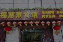 素食者~游历中国的故事~1月2号晴 阳江~慧素食馆/莲花路。主事者及服务人员态度很好[强][强][强