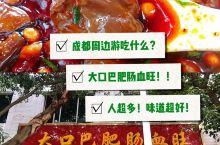 大邑探店 拔草成都周边最好吃的肥肠血旺🩸  2020已经悄悄来到,想吃点毛血旺让新年旺起来。寻思着哪