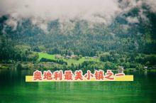 """奥地利最美小镇之一 2020年,精选出""""我心目中的""""12个最美小镇。这里面,有美景,有美食,或许也有"""