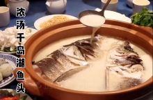千岛湖美味浓汤鳙鱼头 只需几点盐的美味