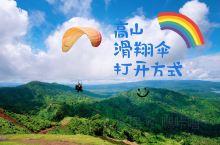 上天入海美娜多—高山滑翔伞 ——旅行在我看来还是一种颇为有益的锻炼,心灵在施行中不断地进行新的未知事