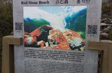 海螺沟山顶不红的红石滩。