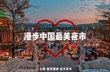 漫步中国最美夜市 没有之一 | 西双版纳星光夜市  西双版纳在计划旅行清单里已经存在好久了或许因为很