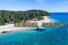 斐济旅游 一分钟教你玩转南太平洋上最美的岛国   只有当你真正踏上这片土地,当梦想变为眼前这片蔚蓝的