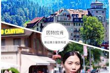 安利瑞士最美街道,何维克街与 少女峰 的美丽相遇 推荐理由: 不知道大家最近在家有没有观看热播的韩剧