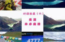 《环游西藏之六——圣湖羊卓雍措》  羊卓雍措,西藏三大圣湖之一,距拉萨不到100公里,是喜马拉雅山脉