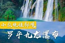 【云南旅游‖南国一绝!小众秘境!罗平九龙瀑风景区】 看过大大小小的瀑布不少了,但像罗平九龙瀑这样有特