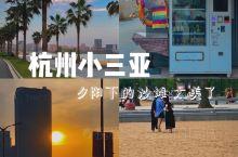 杭州周边游|0元游沙滩快来下沙追夕阳 (还在建设中…就在湖畔中心的背后) 金沙湖公园 浙江省 杭州市