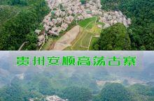 贵州 | 漫步高荡村千年古寨,敞怀随便拍 面面和闺蜜计划已久的自驾路线,第一站来到贵州,因为清晨下雨