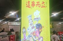 要说济南的名吃,烧烤一定算一个,小林的弟弟来济南上课,一定得带到老金撸个串,老金烧烤算是济南比较老派