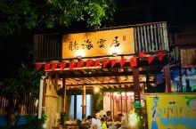 深圳有个休闲的地方, 较场尾民宿小镇, 在海湾边, 沙滩闲逛, 很放松,很休闲。